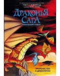 Драконья сага. Пророчество о драконятах. Графический роман