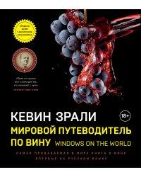 Мировой путеводитель по вину. Windows on the world