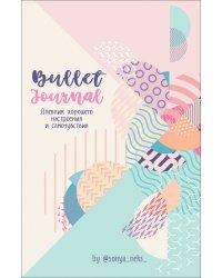 Bullet-Journal. Дневник хорошего настроения и самочувствия
