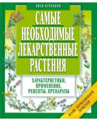 Самые необходимые лекарственные растения. Характеристики, применение, рецепты, препараты
