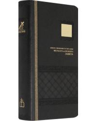 Библия, (1013)045УTIВ