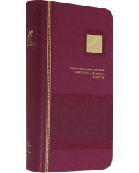 Библия, (1014)045УTIВ