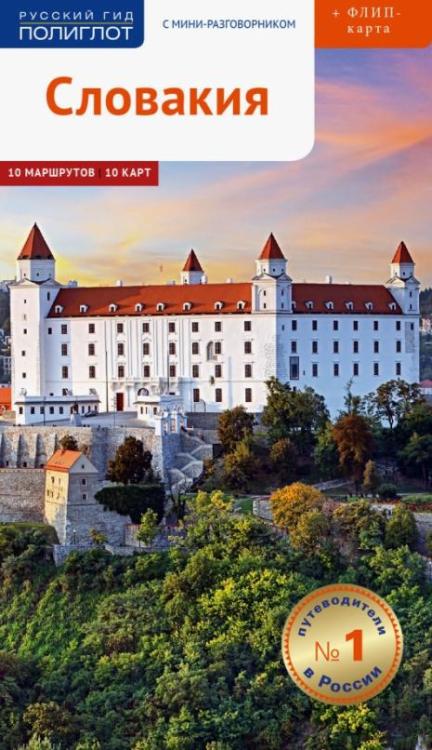 Словакия. Путеводитель с мини-разговорником (+ флип-карта)
