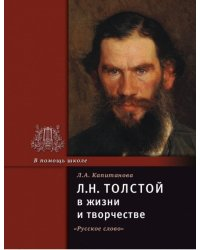 Толстой Л.Н. в жизни и творчестве