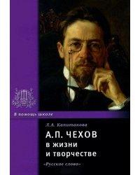 Чехов А.П. в жизни и творчестве