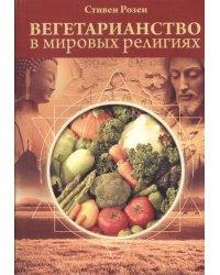 Вегетарианство в мировых религиях.Трансцендентная диета