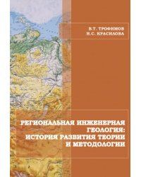 Региональная инженерная геология: история развития теории и методологии