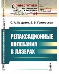 Релаксационные колебания в лазерах. Выпуск №64