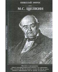 М.С. Щепкин