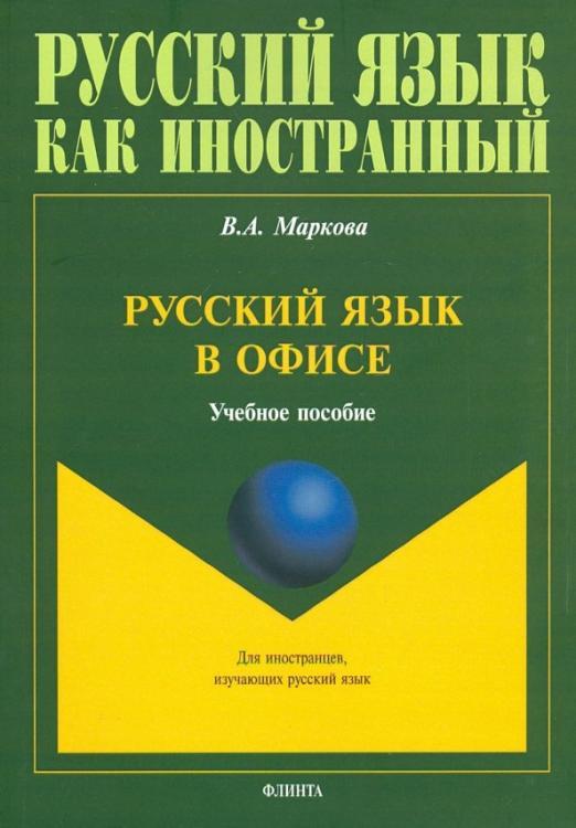 Русский язык в офисе. Учебное пособие