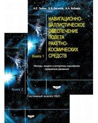 Навигационно-баллистическое обеспечение полета ракетно-космических средств (количество томов: 2)