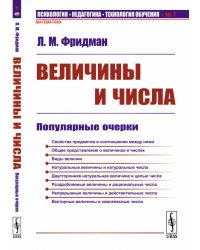 Величины и числа. Популярные очерки. Выпуск №7