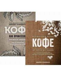 Всемирный атлас кофе. Кофе как профессия. Комплект в 2-х книгах (количество томов: 2)