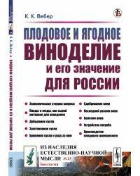 Плодовое и ягодное виноделие и его значение для России. Выпуск №25