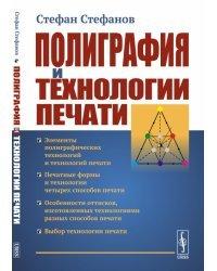 Полиграфия и технологии печати