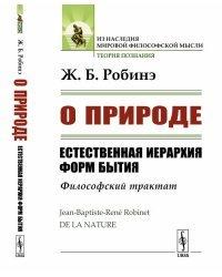 О природе. Естественная иерархия форм бытия. Философский трактат