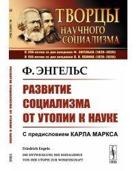 Развитие социализма от утопии к науке