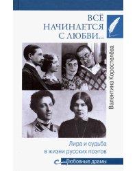 Всё начинается с любви... Лира и судьба в жизни русских поэтов