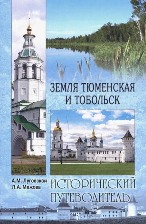 Земля Тюменская и Тобольск