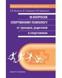 99 вопросов спортивному психологу от тренеров, родителей и спортсменов