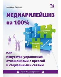 Медиарилейшнз на 100% или искусство управления отношениями с прессой и социальными сетями