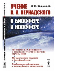 Учение В.И. Вернадского о биосфере и ноосфере