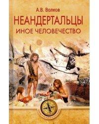 Неандертальцы. Иное человечество