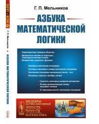 Азбука математической логики. Выпуск №78