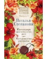Календарь магических дел. Колдовские ритуалы. Выпуск 3