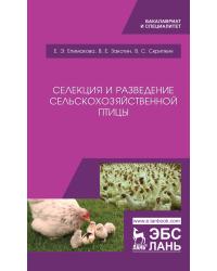 Селекция и разведение сельскохозяйственной птицы