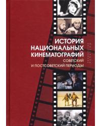 История национальных кинематографий: советский и постсоветский периоды