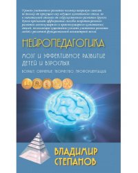 Нейропедагогика. Мозг и эффективное развитие детей и взрослых. Учебное пособие