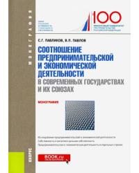 Соотношение предпринимательской и экономической деятельность в современных государствах и их союзах