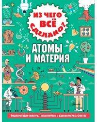 Из чего все сделано? Атомы и материя