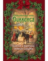 Рождественские сказки Диккенса. Видения и фантазии дядюшки Скруджа