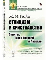 Стоицизм и христианство. Эпиктет, Марк Аврелий и Паскаль