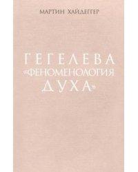 """Гегелева """"Феноменология духа"""""""