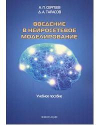 Введение в нейросетевое моделирование