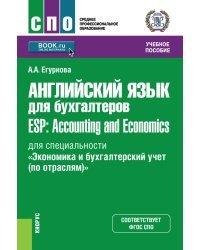 Английский язык для бухгалтеров. ESP: Accounting and Economics