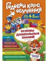 Годовой курс обучения для детей 4-5 лет