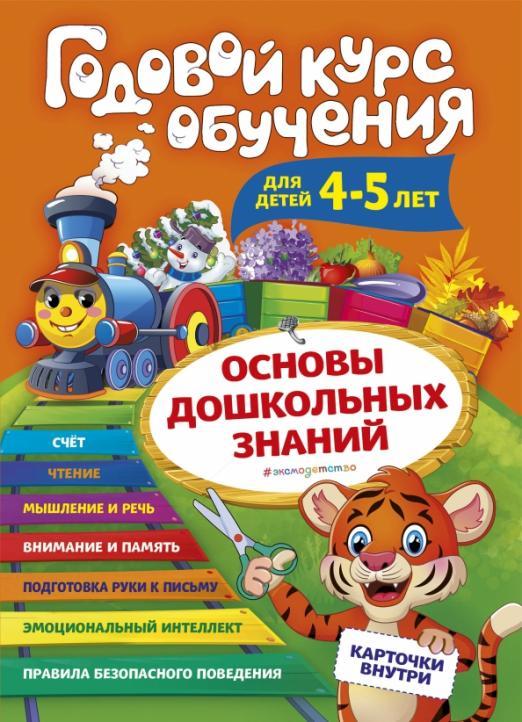 """Годовой курс обучения для детей 4-5 лет (карточки """"Буквы"""")"""