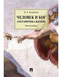 Человек и Бог (Метафизика жизни). Монография