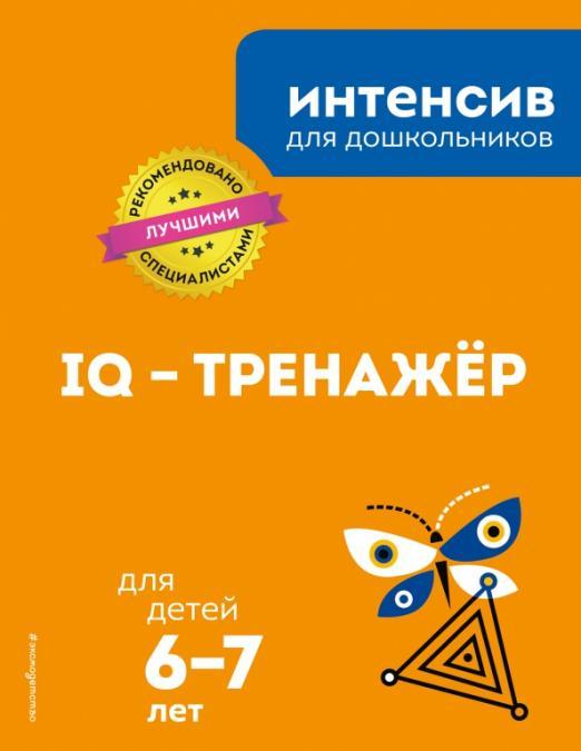 IQ – тренажер для детей 6-7 лет