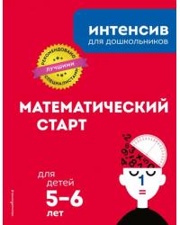 Математический старт для детей 5-6 лет