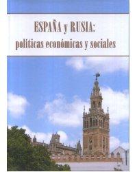 Испания и Россия: социально-экономическая политика