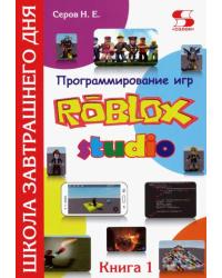 Программирование игр в Robloх Studio. Книга 1