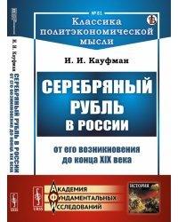 Серебряный рубль в России от его возникновения до конца XIX века. Выпуск №81