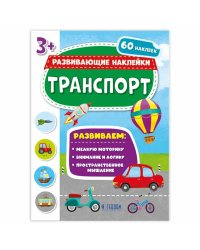 """Книжка с наклейками """"Транспорт"""""""