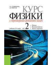 Курс физики с примерами решения задач в 2-х томах. Том 2. Учебник