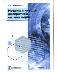 Модели и методы дискретной оптимизации